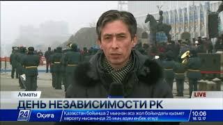 Download В Алматы празднуют День Независимости Video