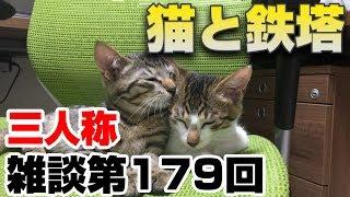 Download 三人称雑談放送【第179回】 Video