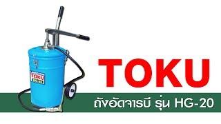 Download ถังอัดจารบี Toku รุ่น HG 20 Video