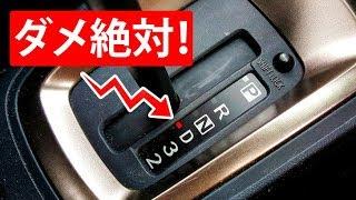 Download オートマ車で絶対にしてはならない7つのこと Video