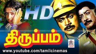 Download Thirupam movie | திருப்பம் சிவாஜி பிரபு சுஜாதா அம்பிகா நடித்த ஆக்சன் திரைப்படம். Video