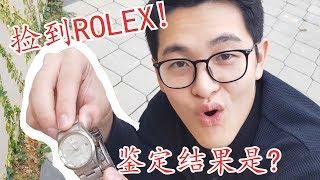 Download 捡到ROLEX劳力士手表!!!給专家鉴定!!!结果....? Video