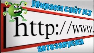 Download Как убрать сайт который появляется при запуске компьютера/автозагрузки Video