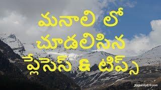 Download Places to Visit In Kullu Manali in Telugu || Manali trip Video