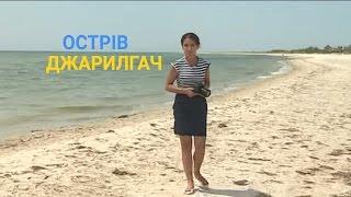 Download Острів Джарилгач - Дикий курорт на білих пісках | Україна вражає Video