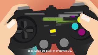 Download ΨώνιCE υπεύθυνα | gamer Video