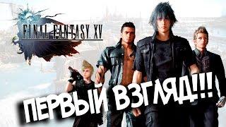 Download Final Fantasy XV - ПЕРВЫЙ ВЗГЛЯД!!! (обзор) Прохождение на русском!!! Video