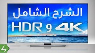 Download الشرح الوافي لتقنية HDR و 4K للتلفزيونات الحديثة Video