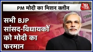 Download PM Modi Asks BJP MPs And MLAs To Submit Details Of Bank Transactions To Amit Shah Video