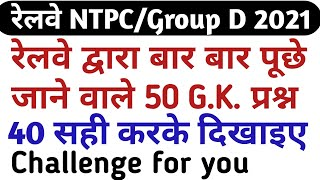 History & Polity MCQ for RRB NTPC 2019 | 3 Hour Mega Live Session