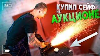 Download КУПИЛ СЕЙФ за 50 000₽ на АУКЦИОНЕ, и нашёл это... Video