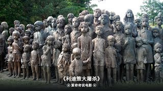 Download 【爱奇奇说电影】六一儿童节竟然是二战时期82个儿童用生命换来的!电影《利迪策大屠杀》讲述二战期间震惊全球的利迪策惨案! Video