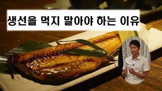 Download [방태환원장의 건강강의] 생선을 먹지 말아야 하는 이유 (중금속, 오염, 카드뮴) Video