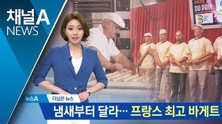 Download [더넓은뉴스]'최고의 바게트' 향기가 어떻길래 Video