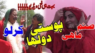 Download Kirlo Ki Shadi Bhot Hi Funny Video hahaah By AN TV 2019 Video