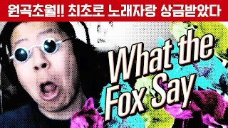 Download 원곡보다 더 잘부른 레전드 Ylvis - The Fox (What Does The Fox Say?) Video