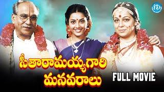 Download Seetharamaiah Gari Manavaralu Full Movie   ANR, Meena, Rohini   Kranthi Kumar   M M Keeravani Video