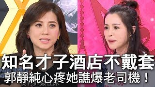 Download 【精華版】名人上酒店不戴套 郭靜純心疼譙爆老司機! Video