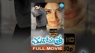 Download Maro Charitra Full Movie | Varun Sandesh, Anita, Shraddha Das | Ravi Yadav | Mickey J Meyer Video