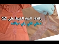 Download راندة الحبة بالخيط على 2 دخلي قلي راي ديالك 2017 Video
