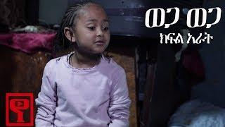 Download Ethiopia: ወጋ ወጋ አስቂኝ ቀልድ ክፍል አራት(Wega Wega Comedy Part 4) Video