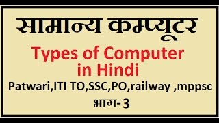 Download Types of computer in hindi| कम्‍प्‍यूटर के प्रकार Part-3 for Competitive Exams Video
