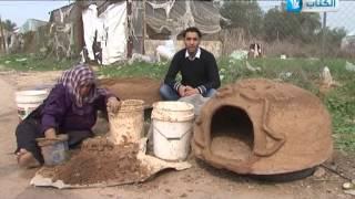 Download الخبز على أفران الطين وأصل الصناعة - محمود أبو سيدو Video