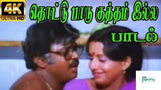 Download Thottu Paaru Kutham Illa  தொட்டு பாரு குத்தம் இல்ல Jayachandran, Janaki,Love Duet H D Song Video