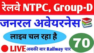 Download #LIVE #General Awareness #Part 70 for Railway NTPC, Group D, SSC Exam #Daily Class Video