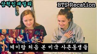 Download 케이팝 BTS 처음 본 미국 사촌동생들의 반응은? ||Non kpop fans react to BTS|| Video
