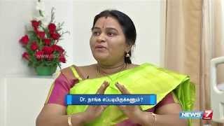 Download Problems of pelvic floor muscles in women 1/2 | Doctor Naanga Eppadi Irukanum | News7 Tamil Video