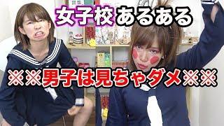 Download 【U-FES.Tシャツ販売告知】男子は見ちゃだめ!女子校あるあるやってみた!【あるある】 Video