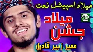 Download JASHAN E MILAD - MUHAMMAD UMAIR ZUBAIR QADRI - OFFICIAL HD VIDEO - HI-TECH ISLAMIC - BEAUTIFUL NAAT Video