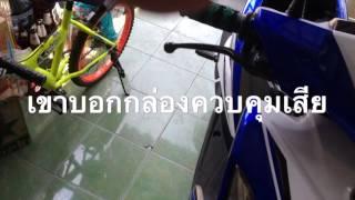Download แฉกลโกงร้านซ่อมมอไซค์ Video