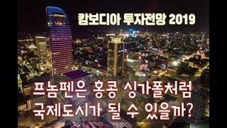 Download (ENG-SUB)캄보디아 수도 프놈펜은 홍콩 싱가폴처럼 국제도시가 될 수 있을까? Video
