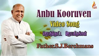 Download Father Berchmans - Anbu Kooruvaen (Fr. S.J Berchmans) Video
