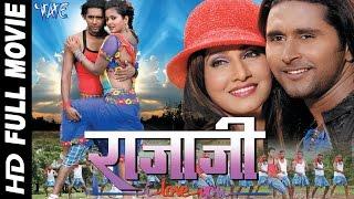Download Raja Ji I Love You    Super Hit Full Bhojpuri Movie 2016    Bhojpuri Full Film    Yash Mishra Video