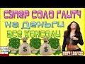 Download GTA Online ВСЕ КОНСОЛИ - СОЛО Глитч на Деньги (Патч 1.26/1.30) Video