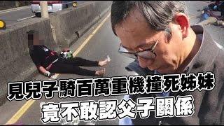 Download 見兒子騎百萬重機撞死姊妹 竟不敢認父子關係 | 台灣蘋果日報 Video