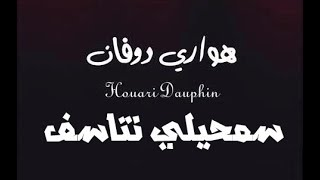 Download Houari Dauphin- Semhili Net Asef - Tipo Bel Abbes Video