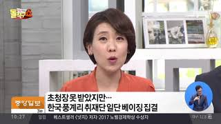 Download 풍계리 취재에 대답없는 北…南 취재진 배제 가능성 Video