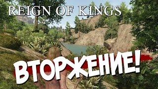 Download Reign of Kings - Вторжение! #2 Video