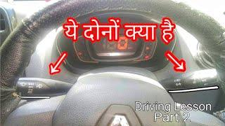Download How To Use Headlight, High Beem, Low Beem, Indicator, Hazard Light & Car Wiper Video