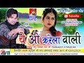 Download धर्मेन्द्र कौशिक-Cg Song-Ye O Karela Wali-Dharmendr Kaushik-Chhattisgarhi Geet 2018-AVM STUDIORAIPUR Video