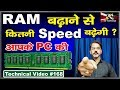 Download How Much Increase Your PC Speed After Increasing RAM | RAM Badhane se PC ki Speed Badhegi ? | #168 Video