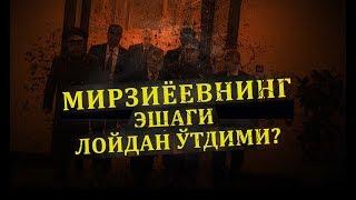 Download Мирзиёевнинг эшаги лойдан ўтдими Video