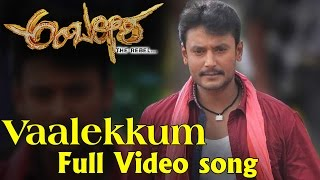 Download Ambareesha - Vaalekkum Full Song Video   Darshan Thoogudeep, Rachita Ram, Priyamani, Dr Ambarish Video
