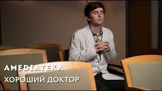 Download Денис Шведов о «Хорошем докторе» Video