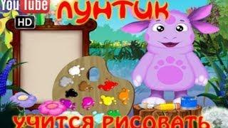 Download Лунтик учится рисовать ПОЛНАЯ ВЕРСИЯ Video
