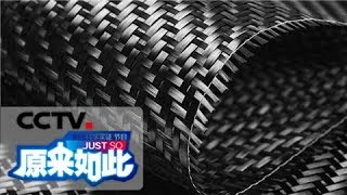 Download 《原来如此》 20180114 碳纤维材料最怕什么 | CCTV科教 Video